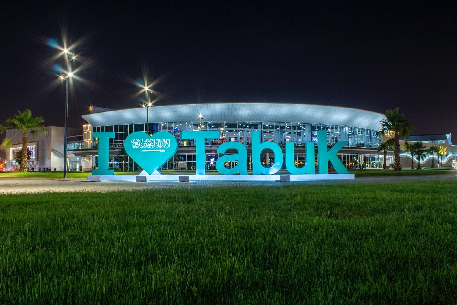 ارخص رحلة من الرياض الى تبوك